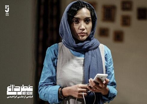 فیلم سینمایی عطر داغ,فیلم عاشقانه,بهاره کیان افشار و مهرداد صدیقیان