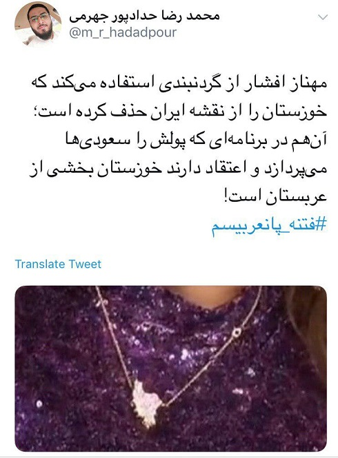 نقشه تجزیه شده ایران بر گردن,مهناز افشار,مهناز افشار در برنامه پرشیا گات تلنت,گردنبند مهناز افشار