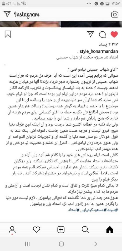 واکنش منیژه حکمت به خطابه آتشین شهاب حسینی در جشنواره