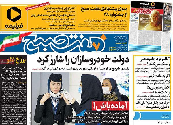 newspaper98111203.jpg