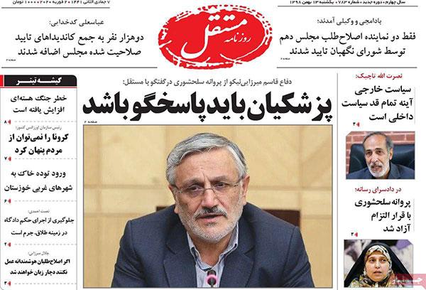 newspaper98111305.jpg