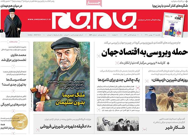 newspaper98111308.jpg
