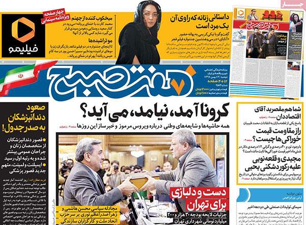 newspaper98111403.jpg