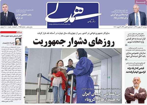 newspaper98111408.jpg