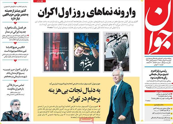 newspaper98111409.jpg