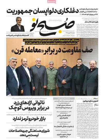 newspaper98111410.jpg