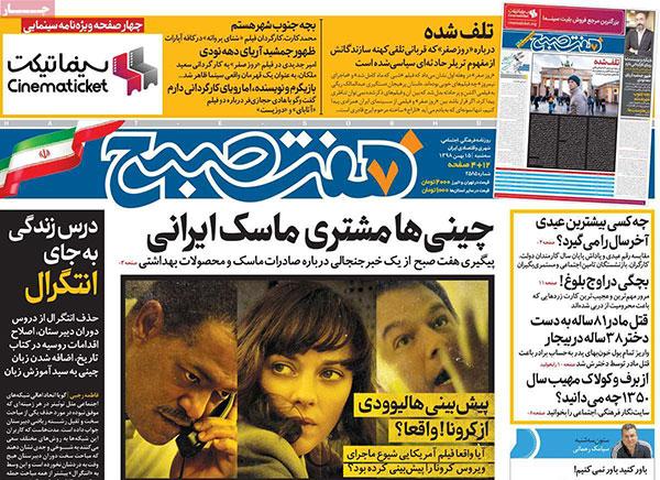 newspaper98111502.jpg