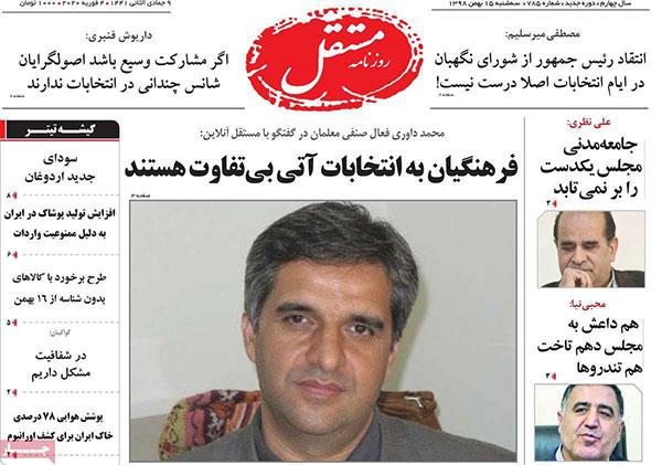 newspaper98111504.jpg