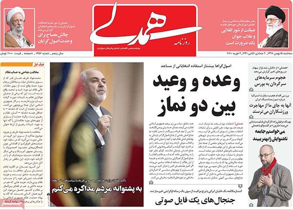 newspaper98111509.jpg