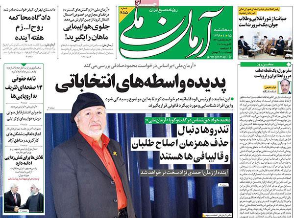 newspaper98111510.jpg