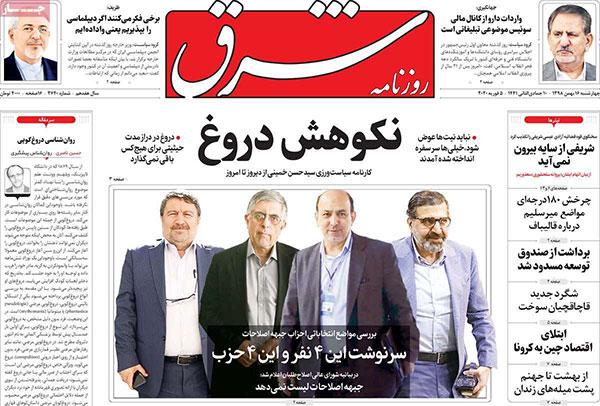 newspaper98111601.jpg