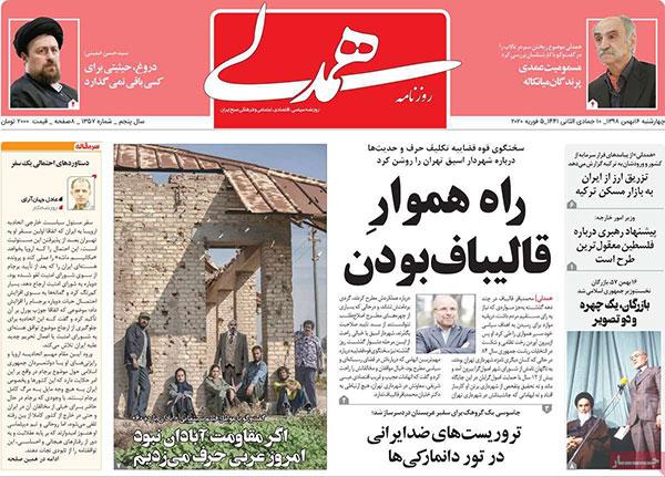newspaper98111608.jpg
