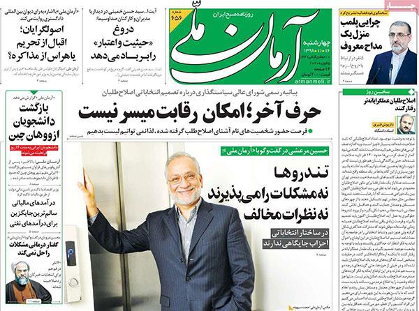 newspaper98111609.jpg