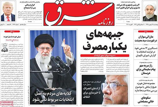 newspaper98111701.jpg