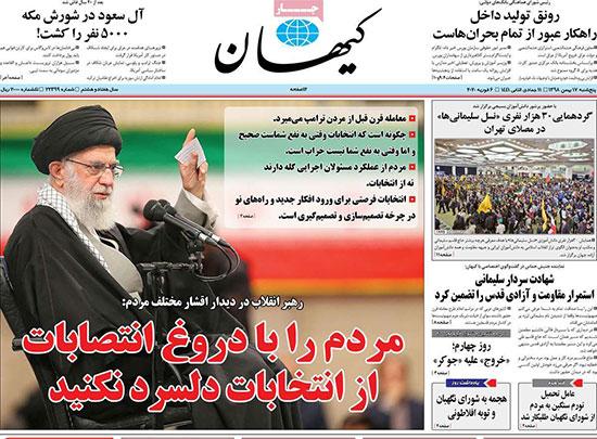 newspaper98111702.jpg