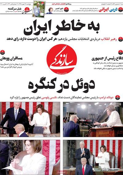 newspaper98111703.jpg