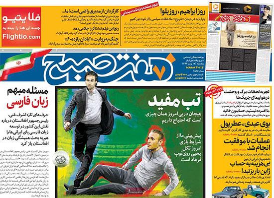 newspaper98111704.jpg