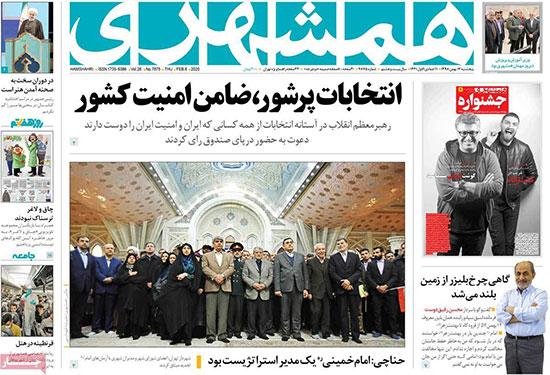 newspaper98111706.jpg