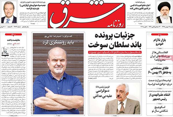 newspaper98111901.jpg