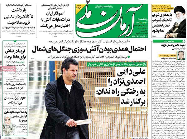 newspaper98112009.jpg