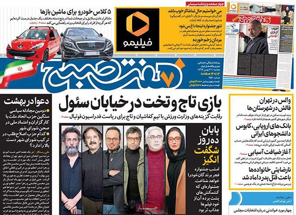 newspaper98112103.jpg