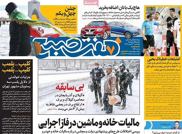 newspaper98112303.jpg