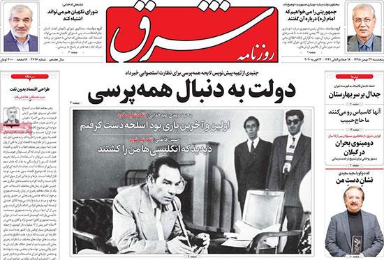 newspaper98112401.jpg