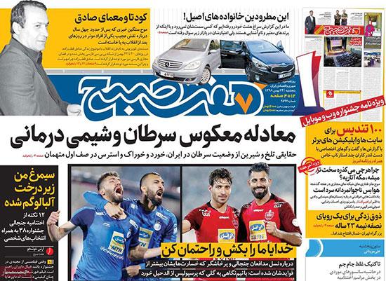 newspaper98112402.jpg
