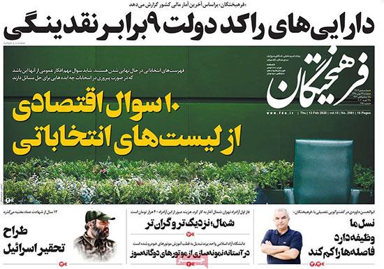 newspaper98112405.jpg