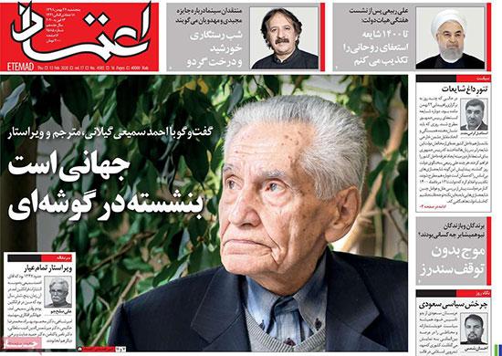 newspaper98112406.jpg