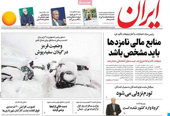 newspaper98112408.jpg