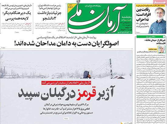 newspaper98112409.jpg