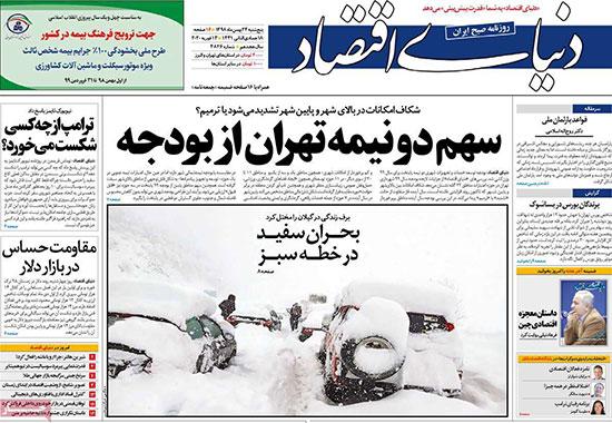 newspaper98112410.jpg