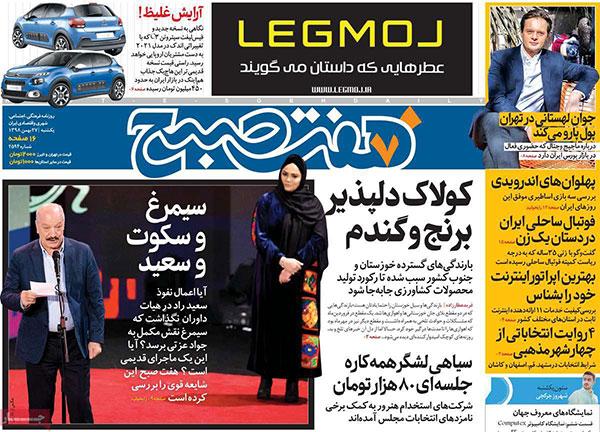 newspaper98112703.jpg