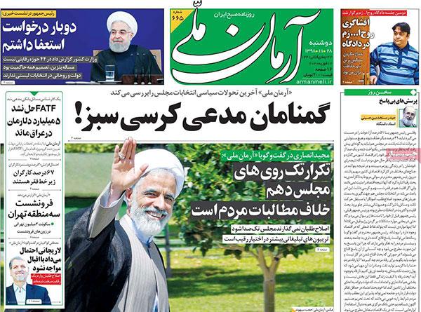 newspaper98112809.jpg