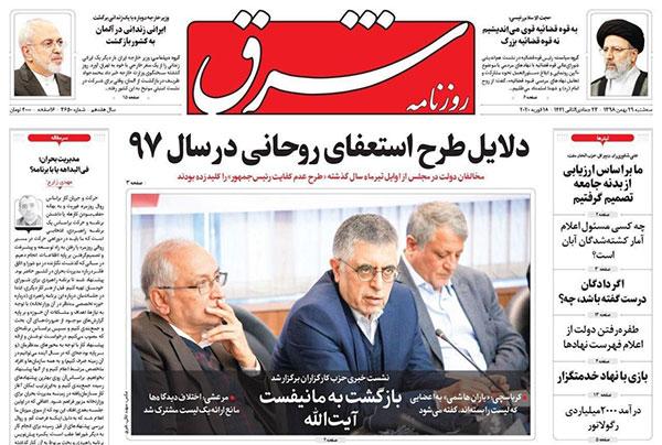 newspaper98112901.jpg