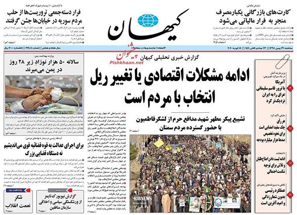 newspaper98112902.jpg