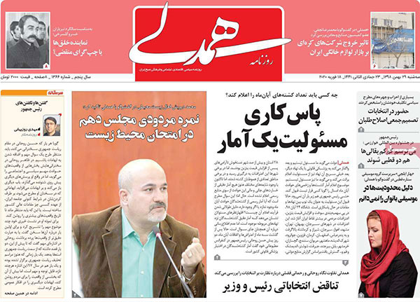 newspaper98112906.jpg