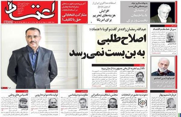 newspaper98112907.jpg