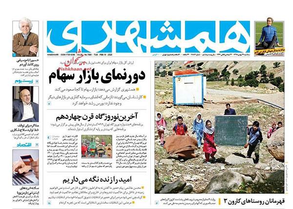 newspaper98112908.jpg