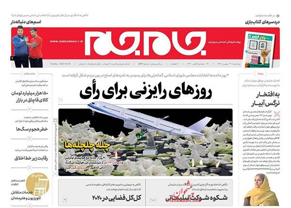 newspaper98112909.jpg