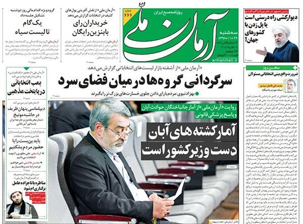 newspaper98112910.jpg