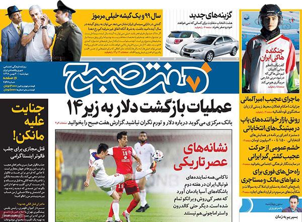 newspaper98113004.jpg