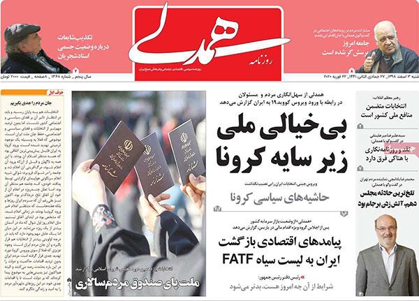 newspaper98120309.jpg
