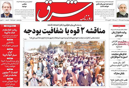 newspaper98120701.jpg