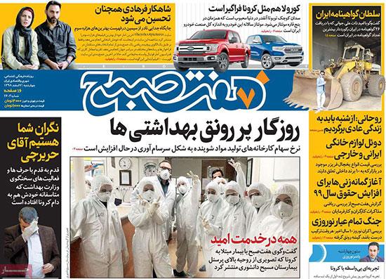 newspaper98120703.jpg