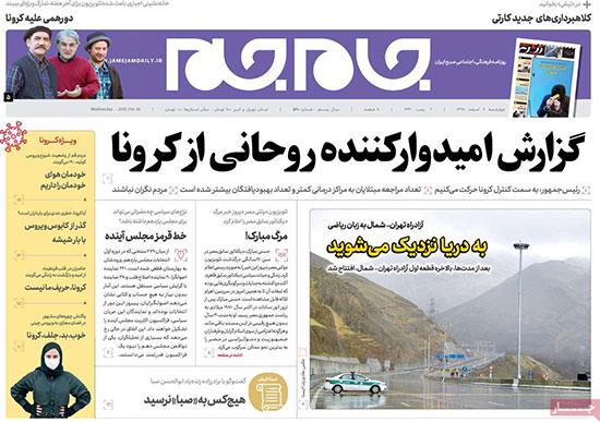 newspaper98120705.jpg