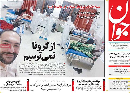 newspaper98120710.jpg