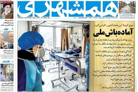 newspaper98121004.jpg