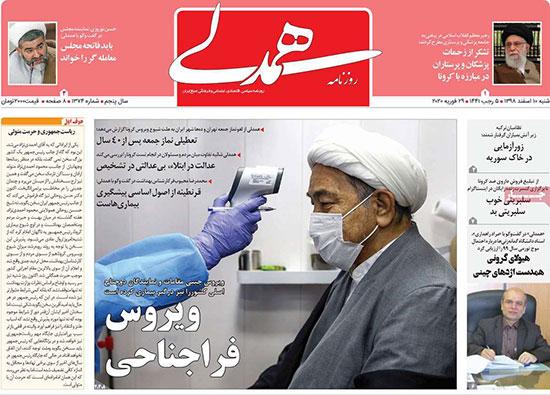 newspaper98121008.jpg